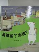 【書寶二手書T1/少年童書_KOV】是誰偷了冰塊?_李金姬