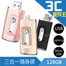 Lestar 128G 大容量三合一OT...