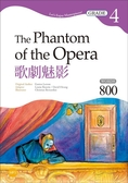 (二手書)歌劇魅影 The Phantom of the Opera【Grade 4經典文學讀本】二版(25K+1..