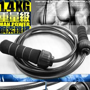 負重跳繩│台灣製造 重量級1.4KG鋼索跳繩.1.4公斤加重跳繩彈跳器.推薦哪裡買專賣店
