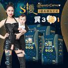 【買3送1】Sweety Curve 絲薇克爾 S優美模指定組【BG Shop】