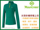 ╭OUTDOOR NICE╮山林MOUNTNEER 女款雲彩針織保暖上衣 孔雀綠 22P16 刷毛衣 保暖衣 中層衣 運動上衣