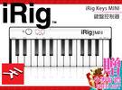 【小麥老師樂器館】iRig Keys MINI MIDI鍵盤 (公司貨) iPhone iPad MAC PC 適用