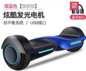 平衡車兩輪體感電動扭扭車成人智慧思維漂移代步車兒童雙輪igo 法布蕾輕時尚