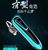單耳藍芽耳機 超長待機續航無線藍芽耳機耳塞式開車單耳入耳掛耳式安卓專用  維多