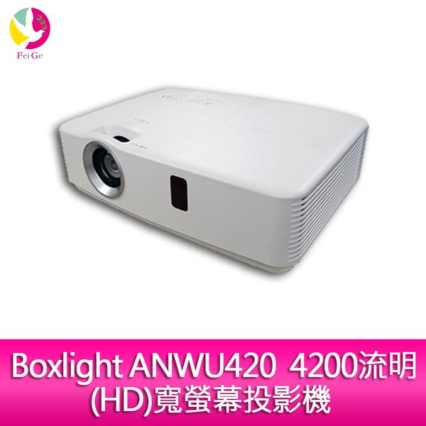分期零利率 Boxlight ANWU420 4200流明(HD)寬螢幕投影機