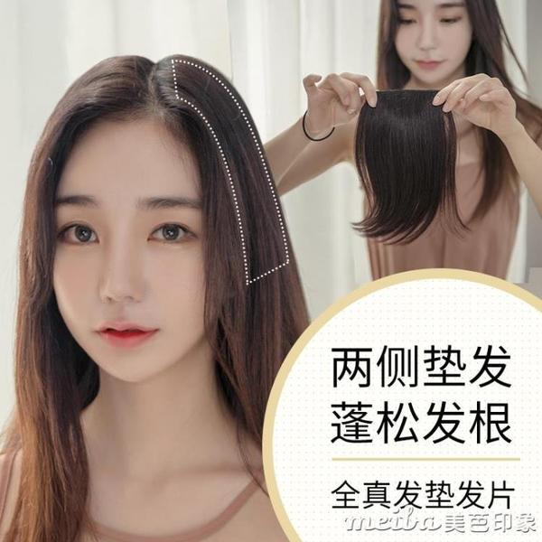 真髮墊髮假髮片女墊髮根蓬松器隱形無痕一片式兩側增厚頭頂補髮片 美芭