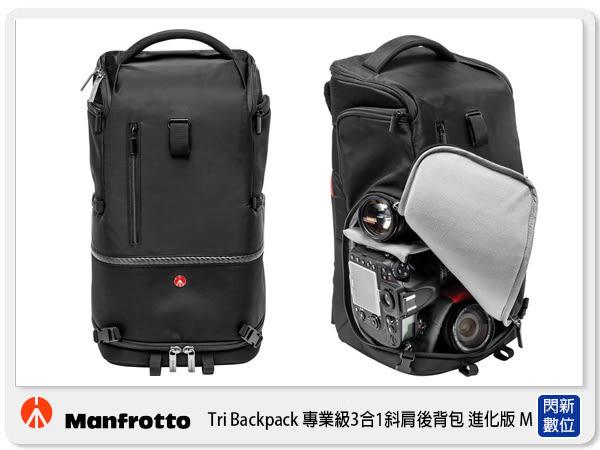 【分期0利率,免運費】Manfrotto 曼富圖 Tri Backpack L 專業級3合1 斜肩後背包 進化版 L (公司貨)