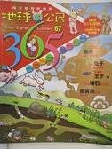【書寶二手書T1/少年童書_JKK】地球公民365_第67期_國寶魚