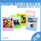 拍立得 Fujifilm Instax Square  方型彩色小相框