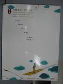 【書寶二手書T6/收藏_PKX】上海馳翰2015金秋藝術品拍賣會(一)_中國書畫郵幣紙雜_2016/1/9
