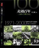 (二手書)走過百年-一次讀完台灣百年史:20世紀台灣精選版.1971-2000