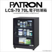 PATRON 寶藏閣 LCS-70 70L 照明燈系列 電子防潮箱 防潮 收藏 LCD 公司貨★24期0利率★薪創數位