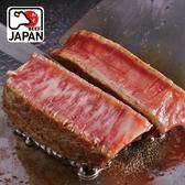 【任選免運】日本A5純種黑毛和牛凝脂牛排~大份量1片組(250公克/1片)