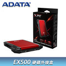 ADATA 威剛 XPG EX500 2.5吋 SATA 硬碟外接盒 \ USB 3.1 (紅)