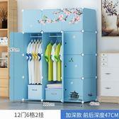 衣櫃簡約現代經濟型組裝家用臥室租房布藝掛衣櫥簡易收納塑料櫃子YTL·皇者榮耀3C