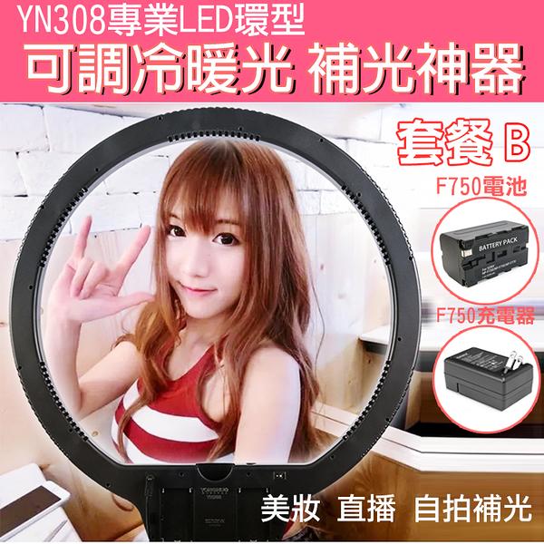 攝彩@永諾YN308環型LED補光燈B款F750電池充電器組合 雙色溫持續燈 網紅直播 新秘化妝