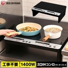 日本【IRIS OHYAMA】雙口電磁爐...