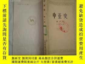 二手書博民逛書店罕見中亞史(第一卷)館藏Y5435 王治來 中國社會科學 出版1