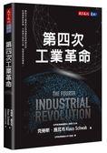 (二手書)第四次工業革命