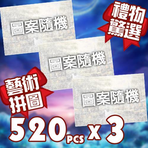 【P2 拼圖】禮物驚選購-520片藝術拼圖三盒隨機出貨只要688元