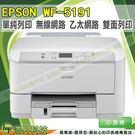 EPSON Workforce Pro WF-5191【DA紙五包+上網登錄活動】無線高速商用噴墨印表機