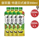 飲料 綠茶 日式綠茶 御茶園-特撰日式綠茶/冰釀綠茶 550ml(1入)
