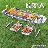 不銹鋼燒烤架戶外5人以上家用木炭燒烤爐野外工具3全套碳烤肉爐子igo 【中秋全館免費】