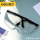 得力護目眼鏡防飛沫防飛濺勞保防護平光鏡眼罩騎行摩托車防風工具 創意家居