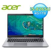 【Acer 宏碁】A515-52G-57ZU 15.6吋窄邊框筆電 銀色【送質感藍芽喇叭】