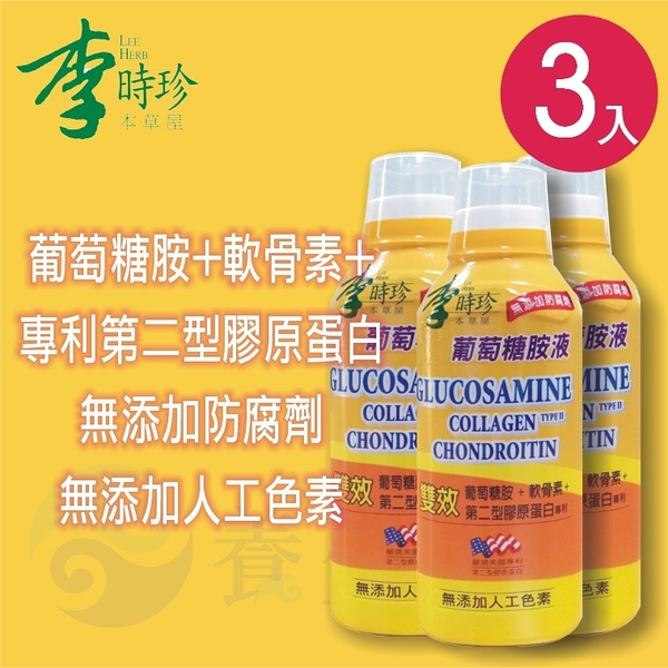 李時珍葡萄糖胺液(946ml) 買2送1~3入優惠組