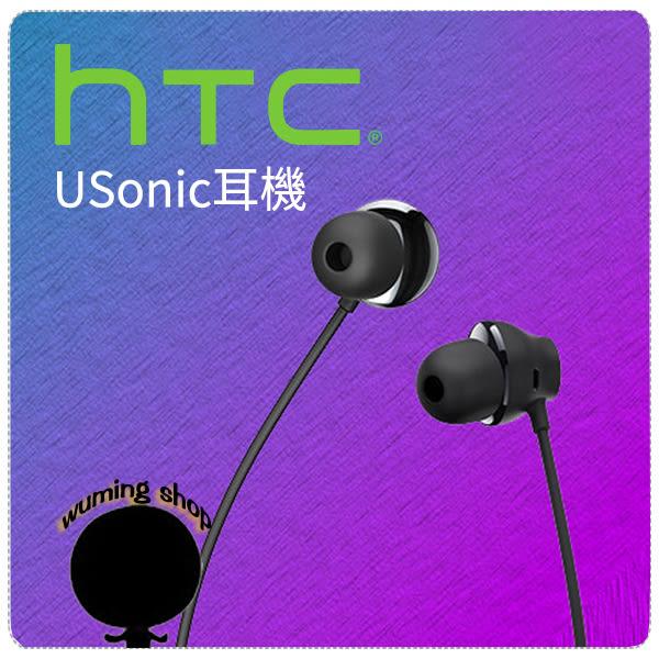 原廠 HTC USonic 高音質 耳機 線控 Type-C PD Hi-Res U11 U Ultra U Play 10 EVO 『無名』 M11101