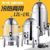 商用果汁鼎不銹鋼自助飲料機冷飲機透明咖啡鼎牛奶鼎大容量可電熱 生活樂事館