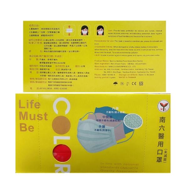 南六 醫療級成人口罩(彩色款-薔薇紅)【富康活力藥局】