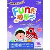 Fun鬆學單字(附1MP3)