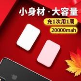 行動電源 迷你行動電源 20000m超薄大容量通用小巧型oppo手機vivo蘋果萬能便攜 鉅惠85折