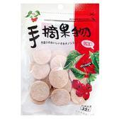 【手摘果物】仙楂果/包(113g)-奶蛋素