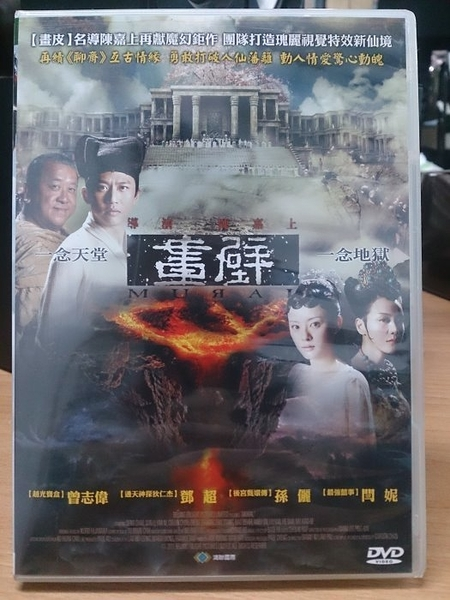 挖寶二手片-H40-005-正版DVD-華語【畫壁】-鄧超 鄒兆龍 孫儷 曾志偉(直購價)