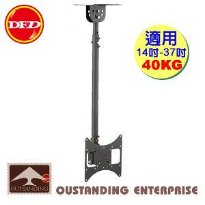 OUTSTANDING CMC-008 液晶電視天吊架 適用14~37吋 (CMC-008)