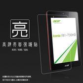 ◇ 亮面螢幕保護貼 Acer Iconia One 7 B1-730 HD 平板保護貼 軟性 亮貼 亮面貼 保護膜