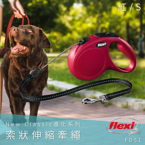 【Flexi】索狀伸縮牽繩 紅S FDS1 進化系列 舒適握把 狗貓 外出用品 寵物用品 寵物牽繩 德國製