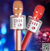 主播麥克風K5k歌手機藍芽麥克風 通用無線藍牙話筒家用唱歌神器【全店五折】