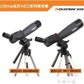 觀鳥鏡成人單筒望遠鏡夜視高清觀景便攜變倍高倍大口徑 【米娜小鋪】igo