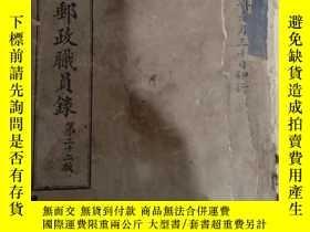 二手書博民逛書店罕見交通部郵政職員錄(第二十二版)Y250954 供應處