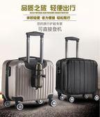 18寸小型拉桿箱登機箱男女迷你密碼行李箱可愛旅行箱子小清新  提拉米蘇
