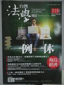 【書寶二手書T6/法律_ZBL】台灣法學雜誌_318期_一例一休等