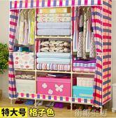 雙人實木簡易衣櫃布藝摺疊布衣櫃收納組裝牛津布大號加固組合衣櫥 初語生活igo