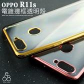 電鍍 邊框 OPPO R11s 6.01吋 手機殼 保護殼 超薄 矽膠殼 軟殼 TPU 透明 手機套 保護套
