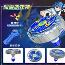 正版 魔幻陀螺 戰鬥陀螺- 深海冰龍神...