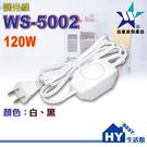 WS-5002調光線 調光器 美術燈氣氛調光電源線 微調開關線【適用於鎢絲燈泡】